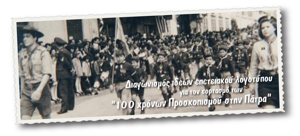 100_years_logo_contest_image_01