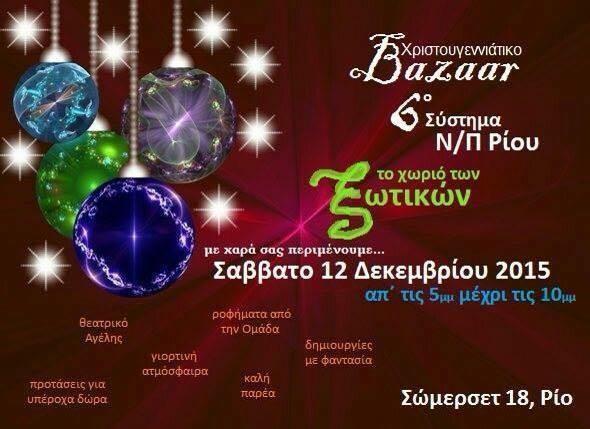 Χριστουγεννιάτικο Bazaar «Το χωριό των ξωτικών» από το 6ο Σύστημα Ναυτοπροσκόπων Ρίου (Δεκέμβριος 2015)