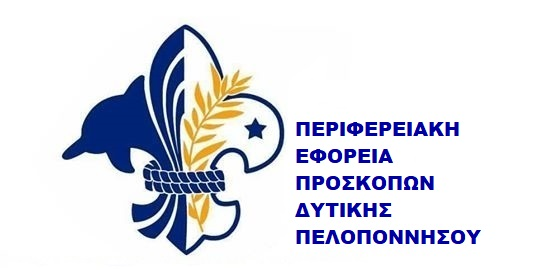 Πρόσκοποι Δυτικής Πελοποννήσου Λογότυπο